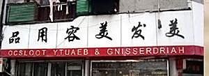 Pěkné jméno firmy přitáhne zákazníky